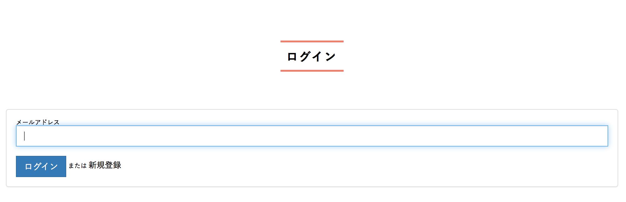 HappyFabricログイン画面