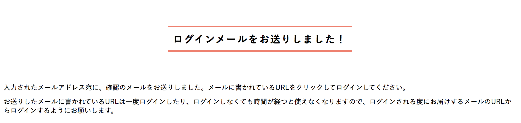 HappyFabricログインメール送付通知画面