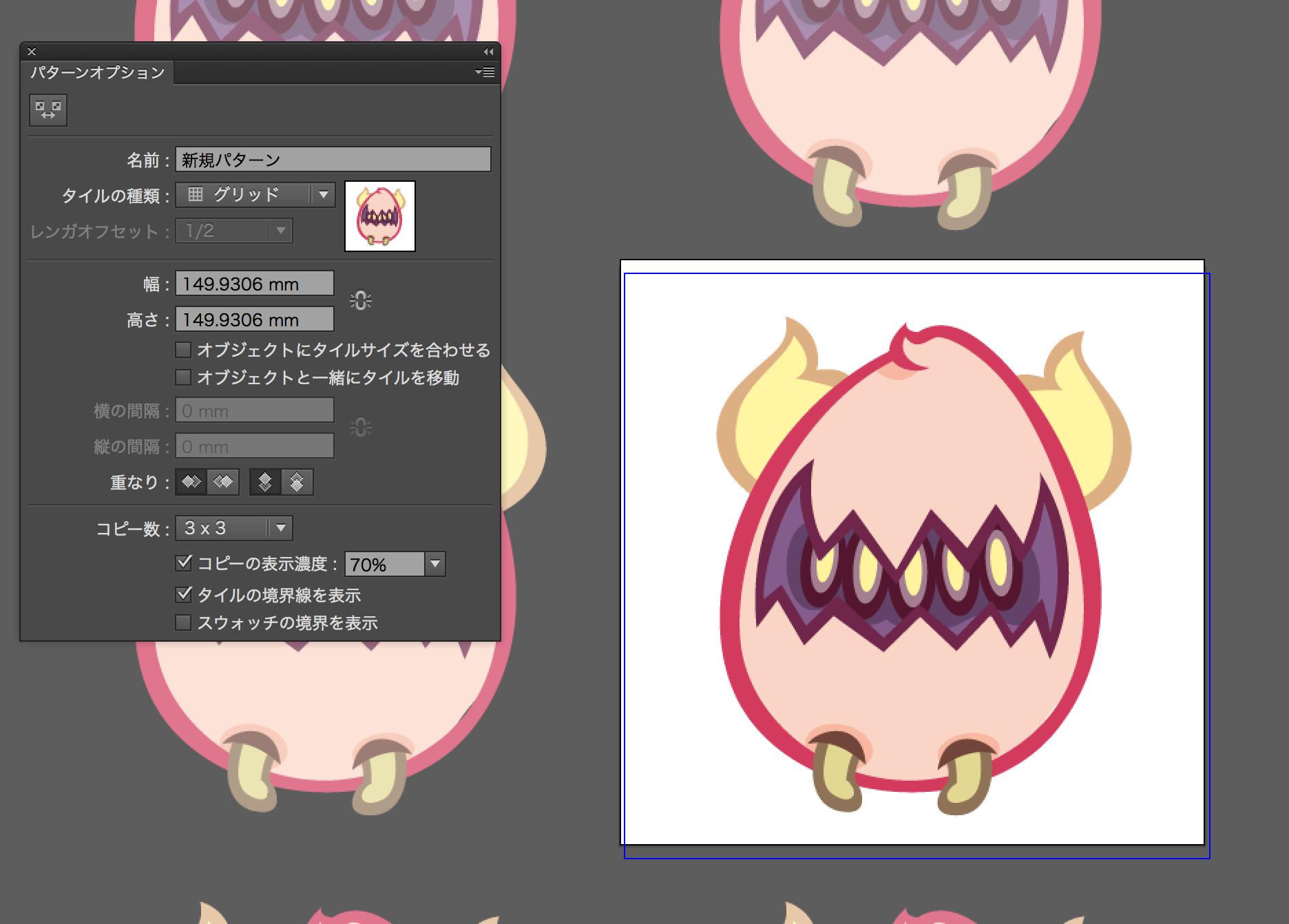 ai_05_パターン作成画面