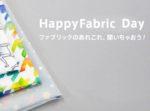 5/29開催!HappyFabric Dayを再開します