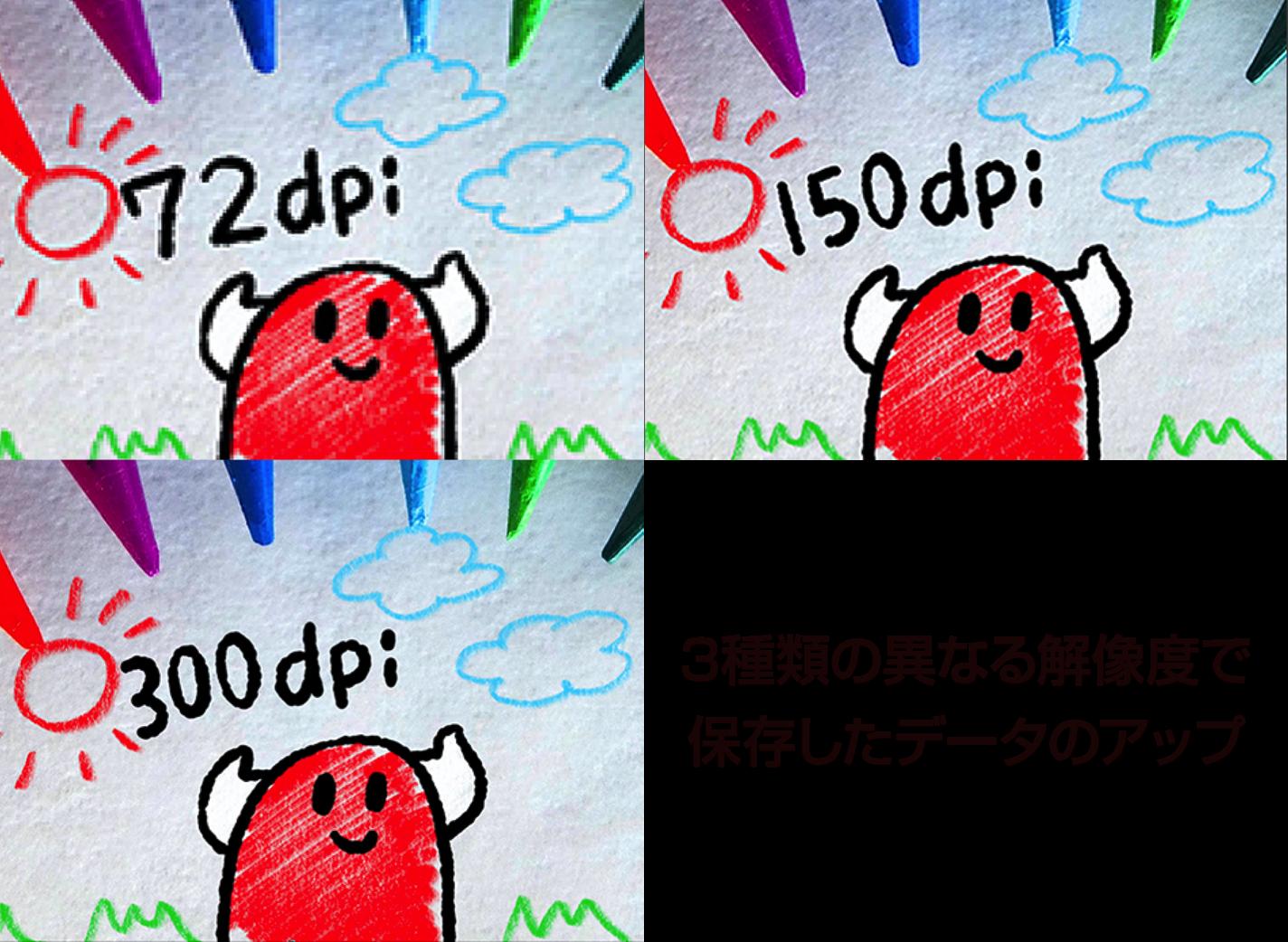 01 デザインデータのアップ画像比較