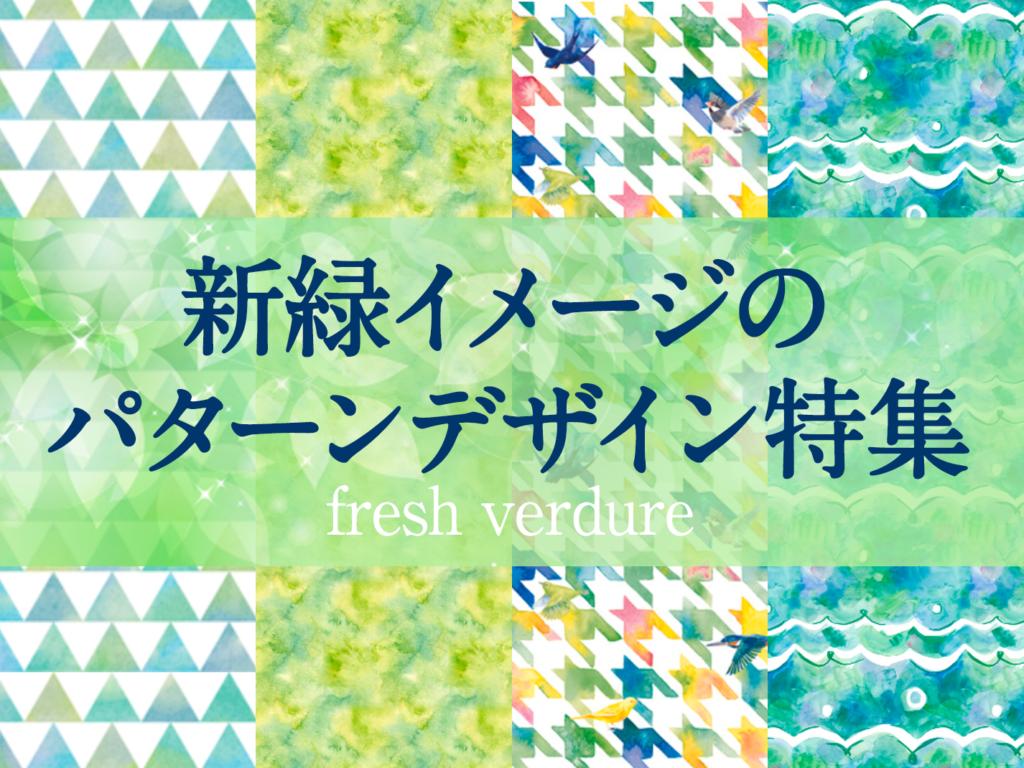 新緑イメージのパターンデザイン特集