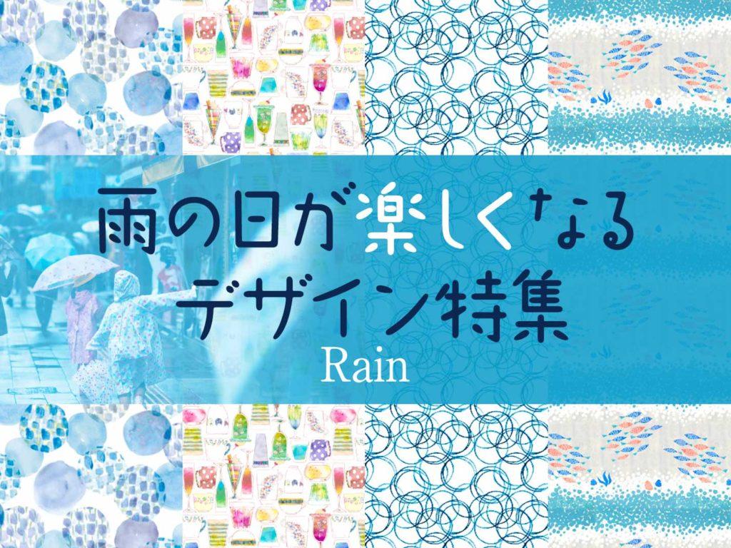 雨の日が楽しくなるデザイン特集