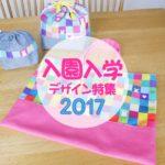 入園入学グッズ作りにおすすめのデザイン特集2017