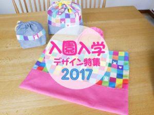 入園入学グッズにおすすめの布デザイン特集
