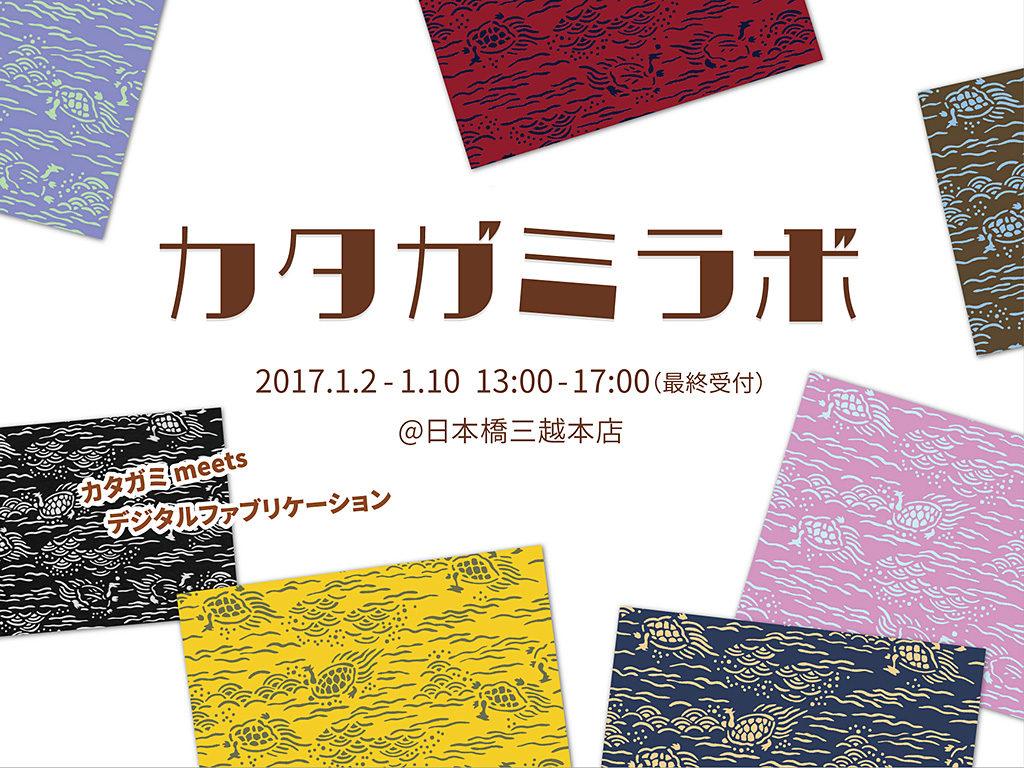 Katagami hfpage 1024x768