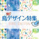 鳥デザイン特集