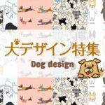 犬デザイン特集