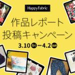 作品レポート投稿キャンペーン開催中!