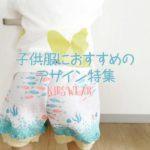 子供服におすすめのデザイン特集