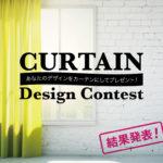 カーテンデザインコンテスト 2017最優秀賞発表!