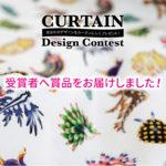 カーテンコンテスト:受賞者へ賞品をお届けしました!