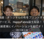 [再録] greenz 掲載記事:HappyFabric誕生秘話!!