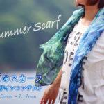 夏のスカーフ  デザインコンテスト&受注会