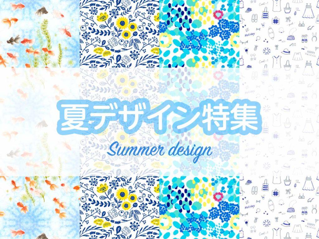 夏にオススメのデザイン特集