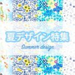 夏におすすめのデザイン特集