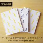 [ロフトワークコラボ企画]オリジナル生地で製本ノートをつくろう!