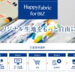 ビジネスカスタマー向け窓口:HappyFabric for BIZページ開設しました!