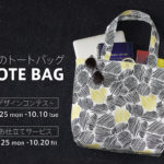 秋のトートバッグ デザインコンテスト&お仕立てサービス 同時開催!