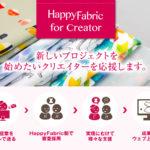 クリエイター応援プロジェクト:HappyFabric for Creator始まりました!