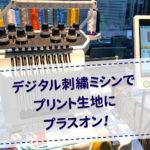 デジタル刺繍ミシンでプリント生地にプラスオン!