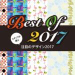 Best of 注目のデザイン 2017選出!
