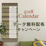 2018年のカレンダーはファブリックで!データ無料配布キャンペーン中