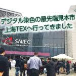 デジタル染色の最先端見本市 上海TEXレポート