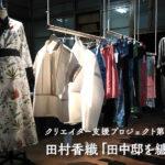 クリエイター支援プロジェクト第二弾:田村香織「田中邸を纏う」