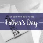 父の日におすすめのデザイン特集