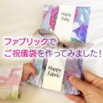 オリジナルのファブリックで出産祝いのご祝儀袋を作ってみました!