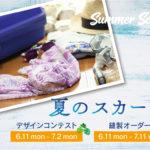 夏のスカーフ デザインコンテスト、今年も開催!