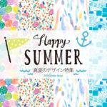 暑さに負けない!真夏のデザイン特集