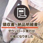 領収書・納品明細書のダウンロード発行が可能になりました