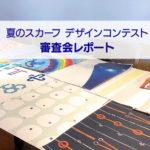 夏のスカーフ デザインコンテスト審査会レポート