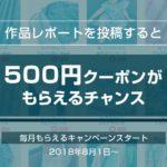 作品レポートを投稿して500円クーポンをもらおう!