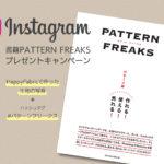 PATTERN FREAKS出版記念!10名様に書籍をプレゼントいたします!