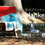 冬のブランケット デザインコンテスト開催!縫製オーダーもお見逃しなく