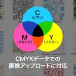 CMYKデータでのデザイン画像アップロードに対応しました