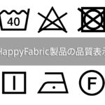 HappyFabric製品の品質表示について(2018年10月改編)