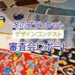 冬のブランケットデザインコンテスト 審査会レポート&縫製オーダー受付中!