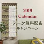 2019カレンダーデータを無料配布いたします!
