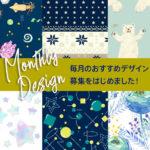毎月のおすすめデザイン募集をはじめました!