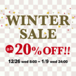 Winter Sale 〜お得な15日間をお見逃しなく!〜