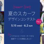 夏のスカーフデザインコンテストvol.3 今年も開催!