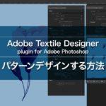 Photoshopのパターンプラグイン「Adobe Textile Designer 」を使ってパターンデザインする方法