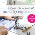 スカーフの縫製サービスを開始しました!