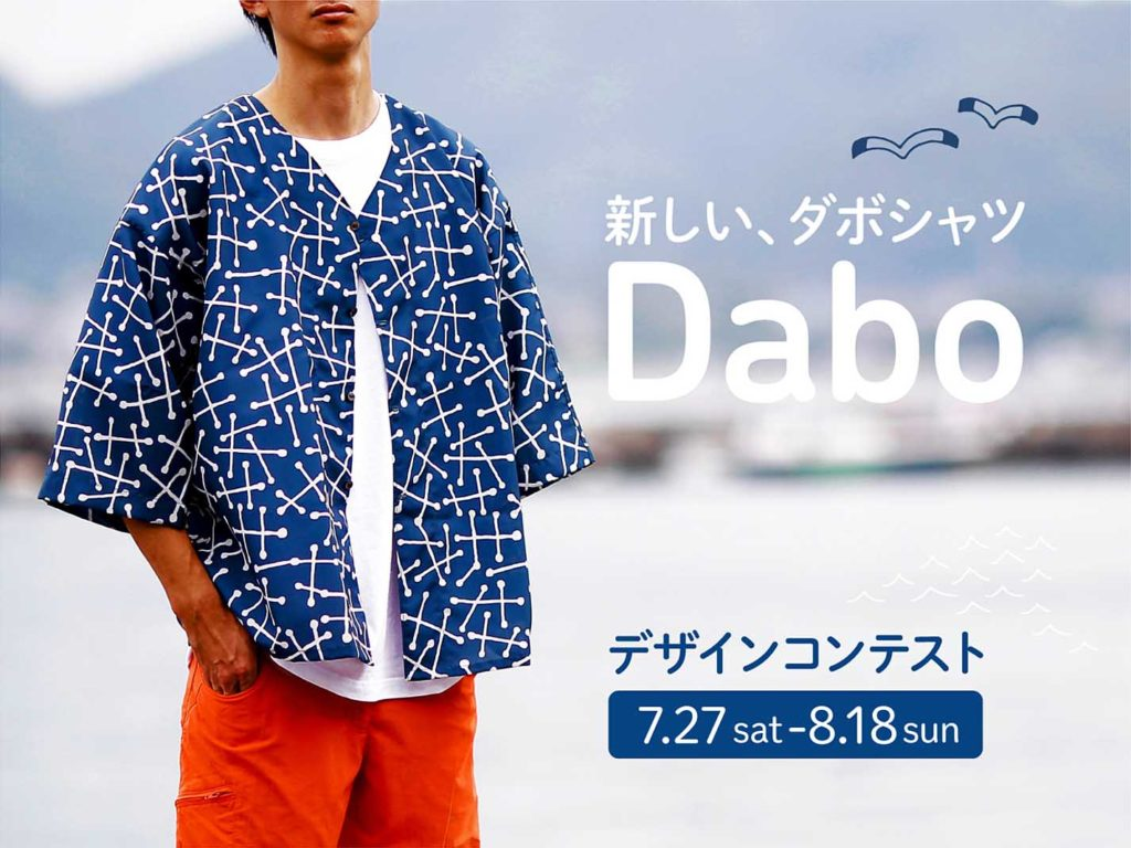 Daboshirt blog1 1024x768