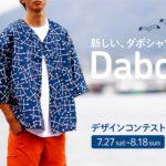 新しい「ダボシャツ」デザインコンテスト開催!