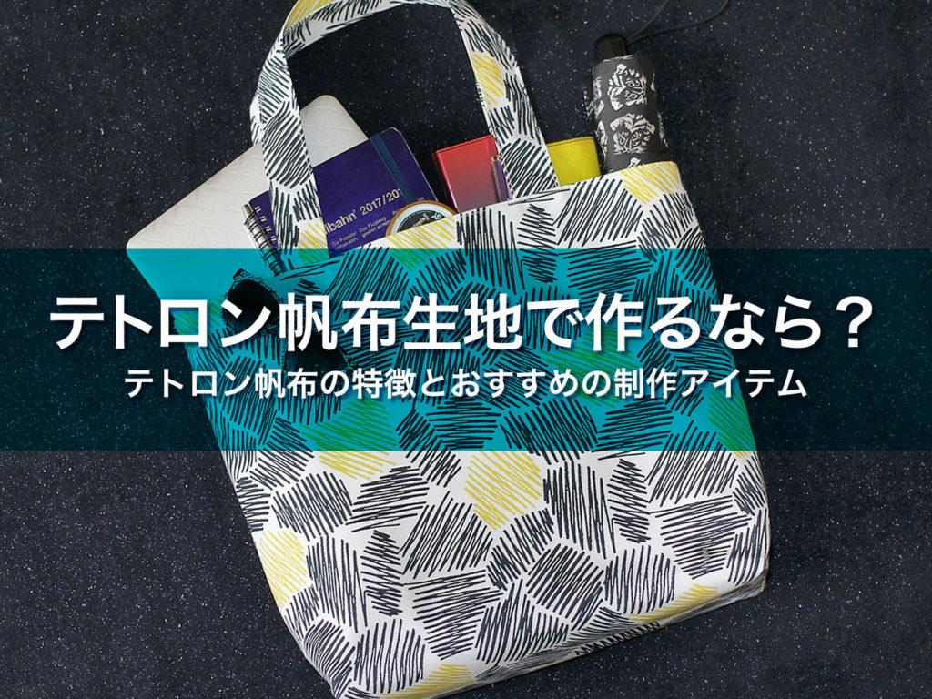 テトロン帆布の特徴とオススメ制作アイテム